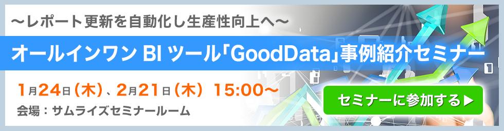 GoodDataセミナー